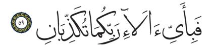 59 ،55 الرحمن