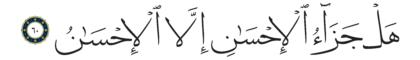 60 ،55 الرحمن