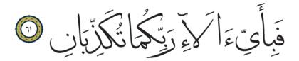 61 ،55 الرحمن