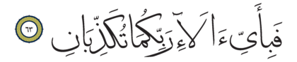 63 ،55 الرحمن