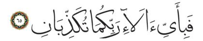 65 ،55 الرحمن