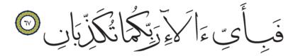 67 ،55 الرحمن