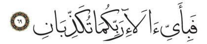 69 ،55 الرحمن