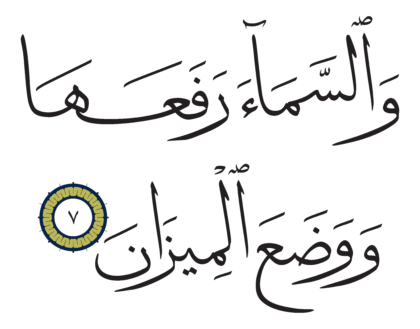 7 ،55 الرحمن