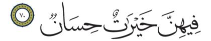 70 ،55 الرحمن