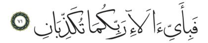 71 ،55 الرحمن
