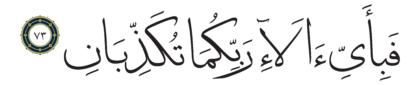 73 ،55 الرحمن