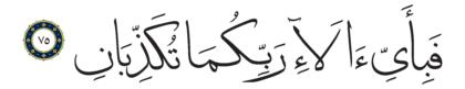 75 ،55 الرحمن