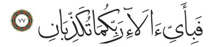 77 ،55 الرحمن