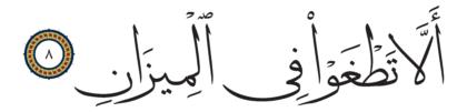 8 ،55 الرحمن