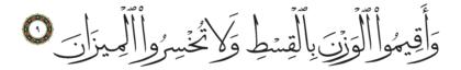 9 ،55 الرحمن