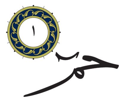 Al-Shura 42, 1