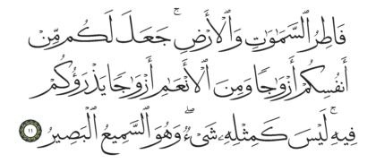 Al-Shura 42, 11