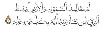 Al-Shura 42, 12