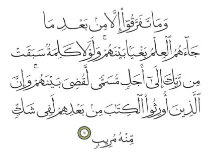 Al-Shura 42, 14
