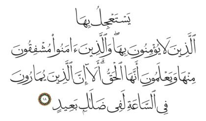 Al-Shura 42, 18