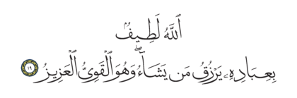 Al-Shura 42, 19