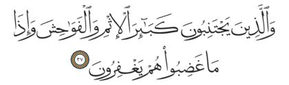 Al-Shura 42, 37