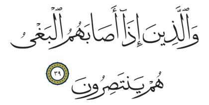 Al-Shura 42, 39