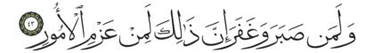 Al-Shura 42, 43