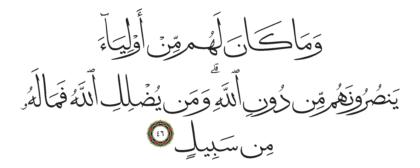 Al-Shura 42, 46