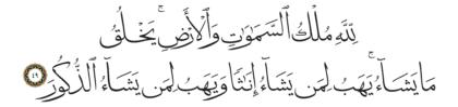 Al-Shura 42, 49
