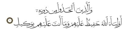 Al-Shura 42, 6