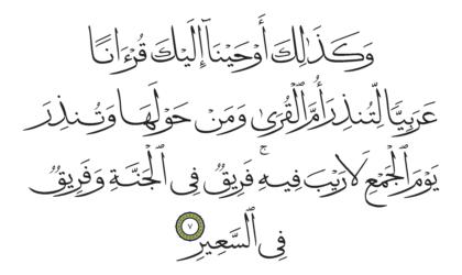 Al-Shura 42, 7